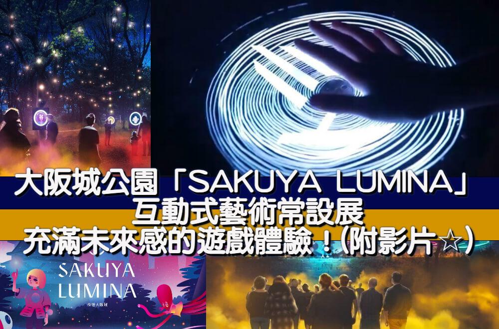 大阪城公園「SAKUYA LUMINA」互動式藝術常設展