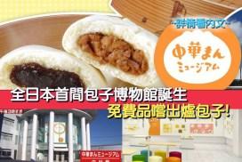 免費品嚐出爐包子 全日本首間包子博物館誕生!