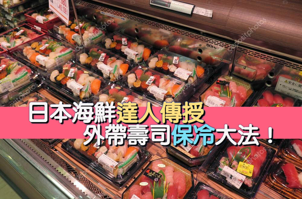 日本海鮮達人傳授 外帶壽司保冷大法!