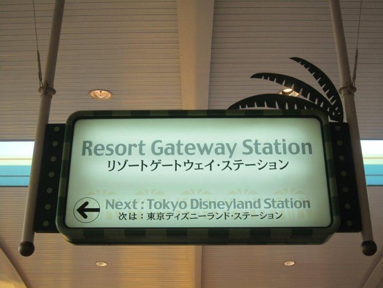 最長站名-resort-gateway-station