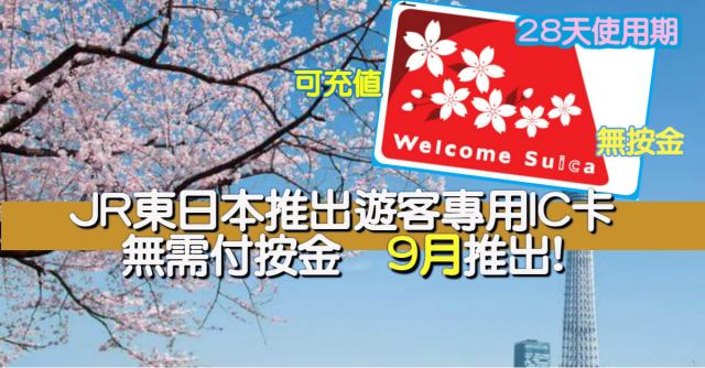 JR東日本推出遊客專用IC卡 無需付按金 9月推出
