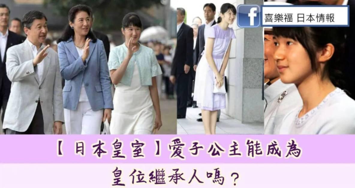 【日本皇室】愛子公主能成為皇位繼承人嗎?