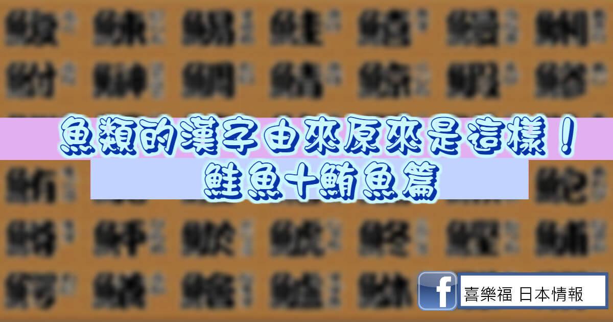 魚類的漢字由來原來是這樣!鮭魚+鮪魚篇