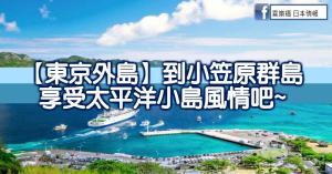【東京外島】到小笠原群島享受太平洋小島風情吧_