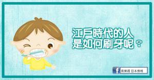 江戶時代的人是如何刷牙呢?