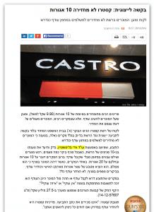 תביעה ייצוגית נגד קסטרו