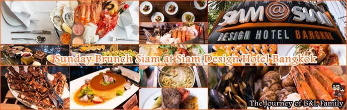 Sunday Brunch, Siam at Siam, Design Hotel, Bangkok , ออร์แกนิก, ซันเดย์บรันช์, รักสุขภาพ, พันทิพ, รีวิว, PH1, siam@siam, วันอาทิตย์, อร่อย, คุ้ม, ห้ามพลาด, รีวิว, review, pantip, Naturally Delicious, พี เฮช วัน, สยาม แอ็ท สยาม, พระรามหนึ่ง, บุฟเฟ่ต์มื้อกลางวัน, ผักออร์แกนิกซ์, โครงการหลวง, เบทาโกร, grass fed, ฟาร์มแม่ไก่อารมณ์ดี, ประจวบคีรีขันธ์, ประมง, พื้นบ้าน, อนุรักษ์, seafood bucket, seafood, ซีฟู้ด, สดๆ, กุ้งแม่น้ำ, Main Course, Egg & Pasta Station, CIBUS Company, Carbonara, Pomodoro, Aglio E Olio , New Zealand Grass Fed Beef Tenderloin,Small Boat Wild Catch Seafood, pad thai, Apple Spicy Chocolate Soup, kids corner, ห้องอาหารสำหรับเด็ก, ห้องอาหารสำหรับครอบครัว, พาลูกเที่ยว, เลี่ยงลูกนอกบ้าน, BLjourney, bella , mama leng, Journey of B&L Family, หม่าม้าเล้ง, Basilic Pesto