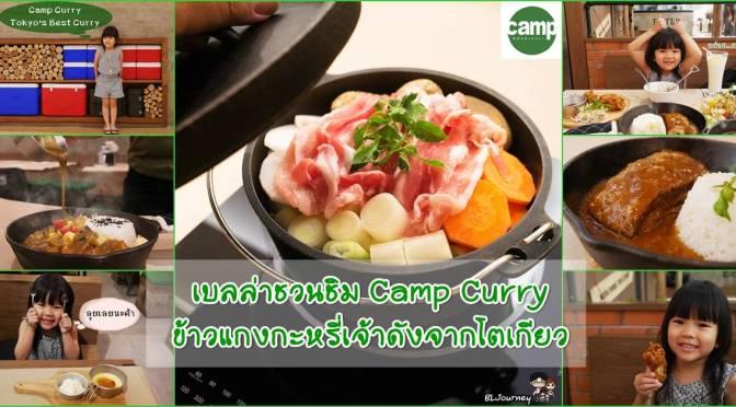 Camp Curry ข้าวแกงกะหรี่จากญี่ปุ่นแท้ๆในสไตล์แคมป์ปิ้ง