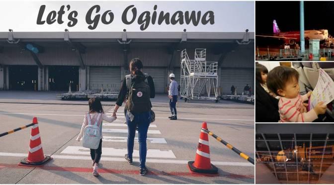 ไป Okinawa กับ Peach Air มันก็ไม่ได้แย่อะไรนิ