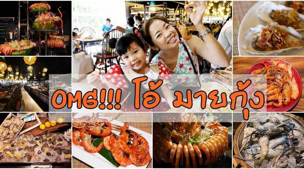 b&L family, Bangkok,Bella, Bljourney, BUFFET,Family, pantip, Review , SEAFOOD ,The Journey of B&L Family, Travel, กระเตงลูกเที่ยว , กินอะไรดี ,ก้นครัว, ครอบครัว,ครอบครัวสุขสันต์, บุฟเฟ่ต์ ,พันทิป ,พันทิพ ,พาลูกเที่ยว ,มื้อพิเศษ, รีวิวร้านอาหาร, หม่าม้าเล้ง ,ห้ามพลาด ,อร่อย , เบลล่า ,เลี้ยงลูกนอกบ้าน, แม่และเด็ก , pantip , kitchen , deelite , double tree, Sunday brunch , OMG , Oh my Goong , กุ้ง , มื้อสายๆวันอาทิตย์ , DoubleTree by Hilton Sukhumvit , Hilton Sukhumvit , กุ้งแม่น้ำ , กุ้งลายเสือ, กุ้งกุลาดำ , กุ้งแชบ๊วย , พร้อมพงษ์ , สุขุมวิท , ทองหล่อ , ของกิน , บุฟเฟต์ , อร่อย , คุ้ม , ค็อกเทลทาวเวอร์กุ้ง , หอยนางรม , บุฟเฟต์ที่ไหนดี , Sunday brunch ที่ไหนดี , ซันเดย์บรันช์ , ของอร่อยกรุงเทพ , บุฟเฟต์โรงแรม , ดีไลท์ , ฮิลตัน , Hilton card