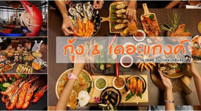 b&L family, Bangkok,Bella, Bljourney, BUFFET,Family, pantip, Review,The Journey of B&L Family, Travel, กระเตงลูกเที่ยว , ,มื้อพิเศษ, รีวิวร้านอาหาร, หม่าม้าเล้ง ,ห้ามพลาด ,อร่อย , เบลล่า ,เลี้ยงลูกนอกบ้าน, แม่และเด็ก , pantip , kitchen , บุฟเฟ่ต์ซีฟู้ดอาหารทะเล , ปูทะเล , , หอยนางรม , กั้ง , กุ้งแม่น้ำเผา , กุ้งลายเสือ , กุ้งแอนด์เดอะแกงค์ , ปูม้านึ่ง , เดอะ สแควร์ , โนโวเทล , เพลินจิต , , ส่วนลด , plus, บัตร accor , accor , ครอบครัวสุขสันต์, บุฟเฟ่ต์ ,พันทิป ,พันทิพ ,พาลูกเที่ยว , Goong and The Gang, โนโวเทลเพลินจิต , กุ้งแอนด์เดอะแกงค์ , goong , กุ้งเผา , novotel , let eat , บุฟเฟต์ , อาหาร , , อาหารทะเล
