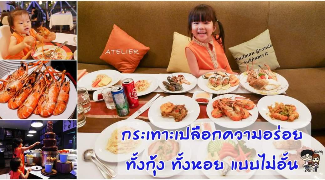 b&L family, Bella, Bljourney, Family, pantip, Review, The Journey of B&L Family, ครอบครัว, คู่รัก, บทความครอบครัว, พันทิพ, พาลูกเที่ยว, รีวิว, ห้ามพลาด, อร่อย, เที่ยวแบบครอบครัว, แม่และเด็ก, พันทิป, ร้านอาหาร, ห้องอาหาร, กินไหนดี, บุฟเฟ่ต์ , lunch buffet, lunch, international buffet, Pullman grande sukhumvit, Bangkok, atelier, seafood, sushi, ซีฟู้ด, ลดราคา, คุ้มค่า, พูลแมน, แอคคอร์, accor, advantage , plus, Pullman, บุฟเฟ่ต์โรงแรม, กินอะไร, บุฟเฟ่ต์คุ้มๆ, อะเทลิเย่, Grand Millennium Sukhumvit , ฟองดูว์ , ไอติม, ไอศกรีม, best buffet in Bangkok, หม่าม้าเล้ง, เบลล่า, พาชิม, ก้นครัว, food, wongnai, เชฟ, อาหารอินเดีย, Ping Prawns & Shuck Oysters , กุ้งเผา, กุ้งแม่น้ำเผา , ฝรั่งเศส , หอยนางรมนอร์มังดี , oysters , buffet, sukhumvit , asoke , อโศก , สุขมวิท , บุฟเฟต์ , กินอะไรดี