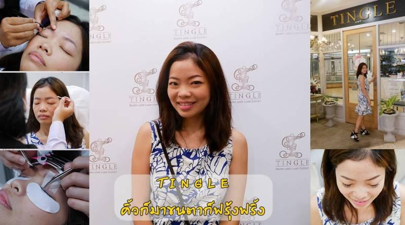 , b&L family . bangkok, Bella ,Bljourney, Family , pantip , Review , The Journey of B&L Family The, กระเตงลูกเที่ยว , ครอบครัว , ครอบครัวสุขสันต์ , คู่รัก, บทความครอบครัว, พันทิป, พันทิพ, รีวิว, หม่าม้าเล้ง, แม่และเด็ก, เลี้ยงลูกนอกบ้าน , tingle , แทงเกล , ต่อขนตา , สักคิ้ว , แวกซ์ , เสริมความงาม, เสริมสวย , expert , brow , lash , ชำนาญ , สวย , แต่งหน้า , โหวงเฮ้ง , เปลี่ยนรูปหน้า , คิ้วสี่มิติ , คิ้วหกมิติ