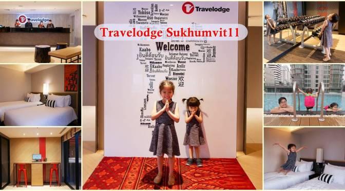 Travelodge Sukhumvit 11 ที่พักใหม่ใจกลางเมือง