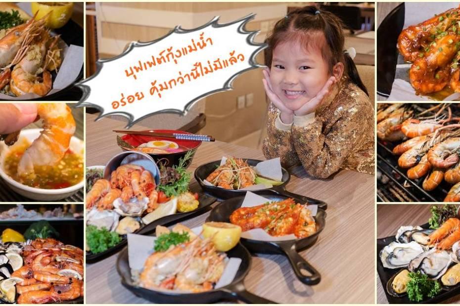 B&L family, Bangkok, Bella, Bljourney, Family, pantip, Review,The Journey of B&L Family, Travel, กระเตงลูกเที่ยว , ,มื้อพิเศษ, รีวิวร้านอาหาร, หม่าม้าเล้ง ,ห้ามพลาด ,อร่อย , เบลล่า ,เลี้ยงลูกนอกบ้าน, แม่และเด็ก , pantip , kitchen ,เมนูเด็ด , ของหวาน , คาเฟ่ , Cafe , อร่อย ,,พาลูกเที่ยว , ครอบครัวสุขสันต์, ,พันทิป, กรุงเทพ, ร้านอร่อย, ร้านอาหารสำหรับเด็ก , ซีฟู้ด, อาหารทะเล , , ครอบครัวสุขสันต์, บุฟเฟ่ต์ ,พันทิป ,พันทิพ ,พาลูกเที่ยว , กุ้งเผา,อาหารทะเล , Café , กุ้งแม่น้ำเผา , กุ้งแม่น้ำ , อยุธยา , อาหารทะเล , กุ้งเผา, , โนโวเทล , แอคคอร์ , สีลม , บุฟเฟต์โรงแรม , อาหารญี่ปุ่น , อาหารทะเล , novotel fenix silom , buffet, reiver prawn , เวรีกุ้ง , very goong , โนโวเทลสีลม , เดอะสแควร์ , the square , กุ้ง