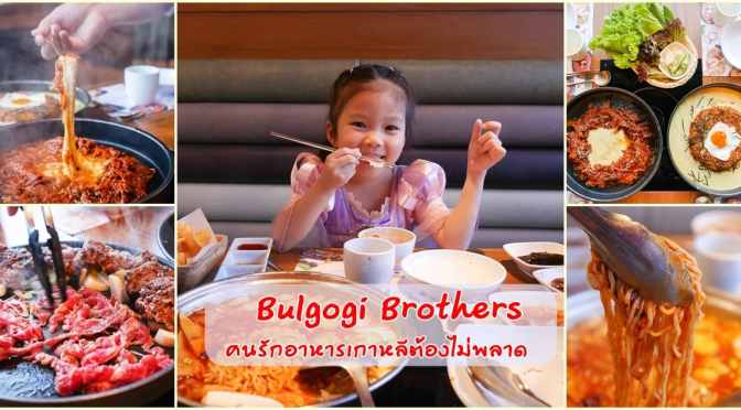 Bulgogi Brothers อร่อยกับอาหารเกาหลีแบบต้นตำรับ