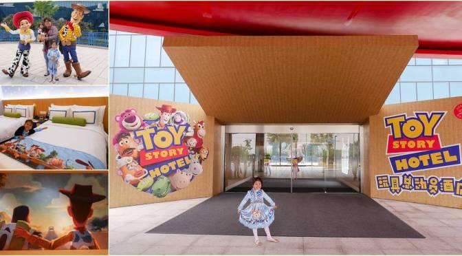 Toy Story Hotel – ขอพื้นที่เล็กๆให้ยังเป็นเด็กอยู่ได้ไหม