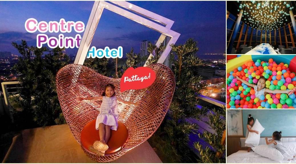 b&L family, Bella, Bljourney, ,Family, pantip, Review, The Journey of B&L Family, Travel, กระเตงลูกเที่ยว , เลี้ยงลูกนอกบ้าน, แม่และเด็ก , pantip ,พาลูกเที่ยว , กางเกงผ้าอ้อม, เรียนว่ายน้ำ , เที่ยวทะเล , พัทยา , ของใช้เด็ก , ของใช้เด็กอ่อน , พาลูกเที่ยว , เพิสว่ายน้ำ , เลี้ยงลูกนอกบ้าน ,กระเตงลูกเที่ยว, ครอบครัว , ที่พัก , พาลูกเที่ยวดะ , pattaya , terminal 21 pattaya , terminal 21 , , เทอร์มินัล 21 , พัทยา , ครอบครัวสุขสันต์ , ทะเลตะวันออก, ไทยเที่ยวไทย , ชลบุรี , Grande Centre Point Pattaya , Centre Point , Centre Point pattaya , บางละมุง , ที่พักพัทยา , สวนน้ำ, เที่ยวพัทยา , ชลบุรี , โรงแรม , คิดส์คลับ , พาลูกเที่ยว , ที่พักราคาประหยัด , โรงแรม , นาเกลือ , แหลมฉบัง , มุมอร่อย ,จุดชมวิวพัทยา , rooftop
