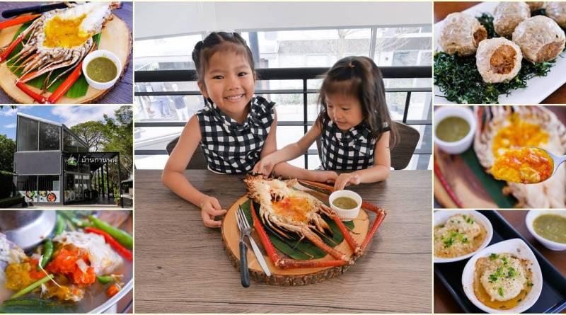 b&L family, Bella, Bljourney ,Family, pantip, Review, The Journey of B&L Family, Travel, กระเตงลูกเที่ยว , เลี้ยงลูกนอกบ้าน , แม่และเด็ก , พาลูกเที่ยว , บ้านกานพลู , Baankanploo , เคาหยก ,ต้มแซ่บปูไข่ดอง , ฮ่อยจ้อ , กุ้งแม่น้ำ , กุ้งเผา , กุ้งแม่น้ำเผา , อยุธยา , กุ้ง , ปูไข่ดอง , ร้านอร่อย , ร้านอาหารสำหรับเด็ก , ร้านอาหารสำหรับครอบครัว , เลียบด่วนรามอินทรา , โชคชัย4 , ลาดพร้าว ,อาหารไทย , แกงใต้