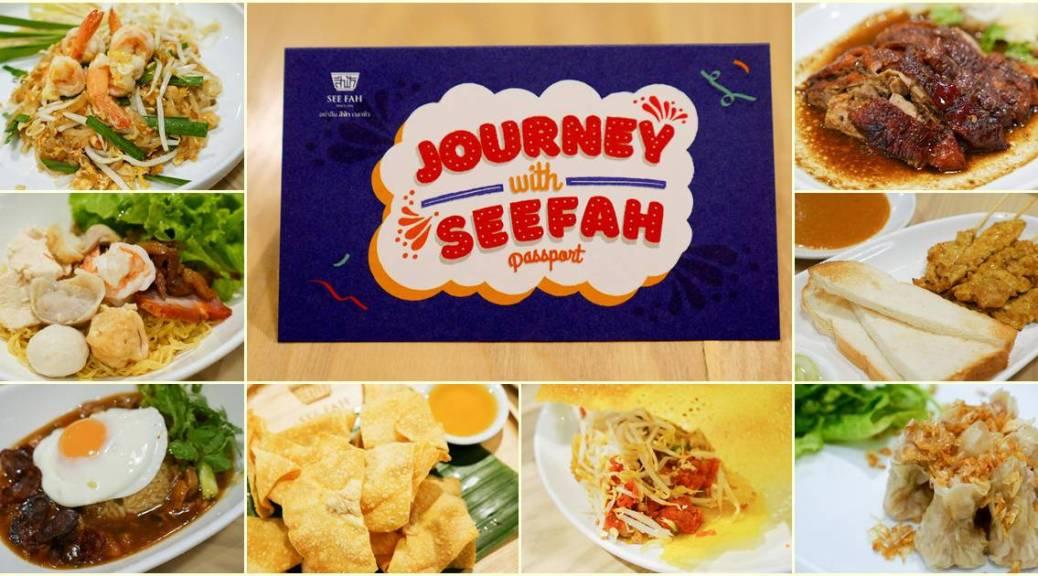 b&L family, Bella, Bljourney ,Family, pantip, Review, The Journey of B&L Family, Travel, กระเตงลูกเที่ยว , เลี้ยงลูกนอกบ้าน , แม่และเด็ก , พาลูกเที่ยว , seefah , สีฟ้า , อย่าลืมสีฟ้าเวลาหิว , ร้านอาหารไทย , ร้านอาหารครอบครัว , Journey with Seefah Passport , บัตรสมาชิก , ครอบครัวสีฟ้า , ข้าวหน้าไก่ , ผัดไทยกุ้งสด , บะหมี่แห้งอัศวิน ,ข้าวไข่ข้นกุ้ง ,เกี๊ยวกรอบ
