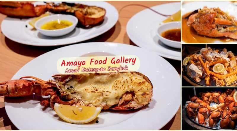 ประตูน้ำ , friday ,seafood , amari, amari Watergate, amaya, amaya food gallery, b&L family, Bella, Bljourney, brunch, BUFFET, Dtac Rewards, Family, French Oyster, Irish Oyster, kids, Korea Oyster, lobster, onyx, pantip, platinum, promotion, Review, Sunday, SUNDAY BRUNCH, The Journey of B&L Family, Travel, true black card, true card, true red card, yummy, ก้นครัว, กระเตงลูกเที่ยว, การเดินทาง, ครอบครัว, ซันเดย์, ซํนเดย์บรันช์, ทรู, ที่พัก, ที่พักสำหรับครอบครัว, บุฟเฟ่ต์, ปูทะเล, พาลูกเที่ยว, พาลูกเที่ยวดะ, ฟัวกราส์, รีวิวร้านอาหาร, ล๊อบสเตอร์, สนามเด็กเล่น, ส่วนลด, หมูหัน, หอยนางรม, อมาญา, อมายา, อมารี, อาหารสำหรับเด็ก, เลี้ยงลูกนอกบ้าน, แผนที่, แม่และเด็ก, โรงแรม