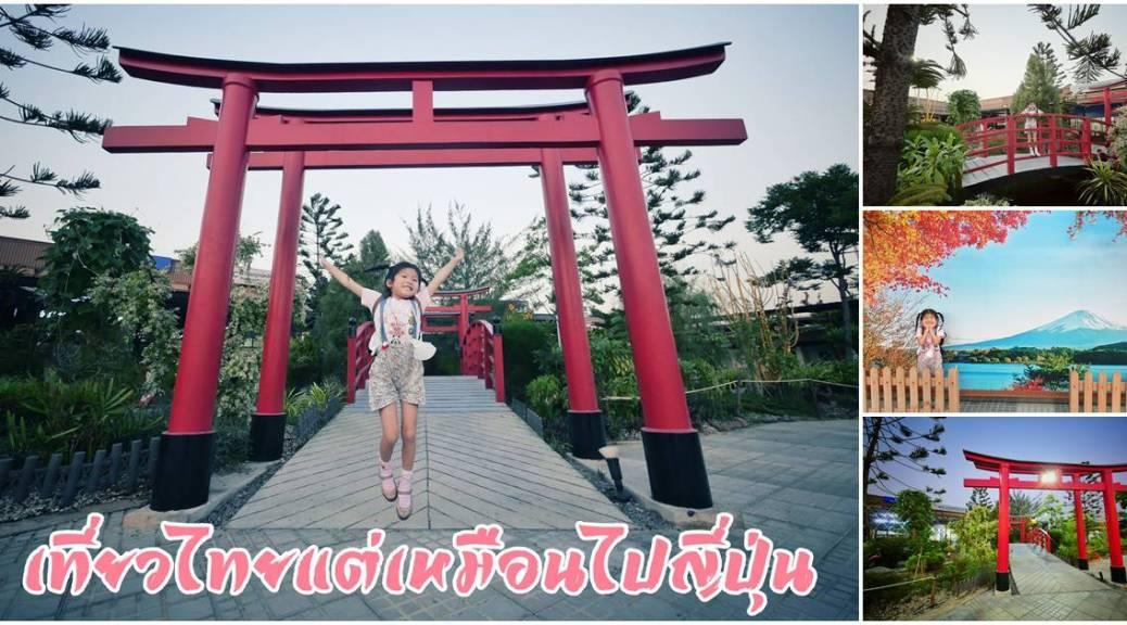 Cafe amazon , japan , torii , ปตท , ปั๊มน้ำมัน , ญี่ปุ่น , ถ่ายรูป , คาเฟ่อเมเซอน , สวนญี่ปุ่น , ฟูจิ , โตเกียว , BLJourney , พาลูกเที่ยว