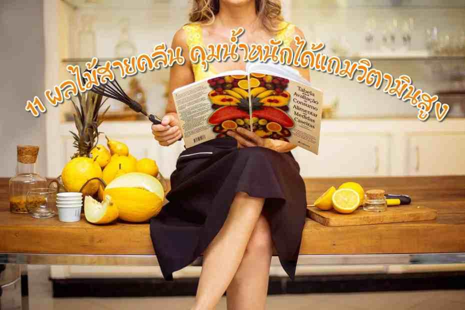 ผลไม้ , วิตามิน , อาหารคลีน , สุขภาพ , ประโยชน์ , ลดราคา , คุมอาหาร , ลดน้ำหนัก , IF , superfood , Healthy , BLJourney , Shopee , ช้อปออนไลน์