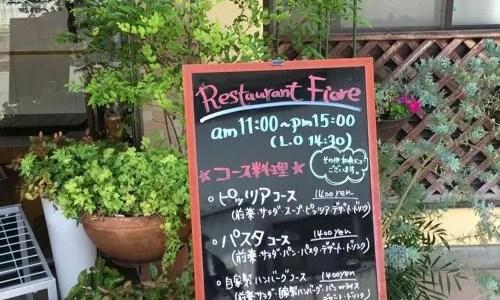 新山口に来たら行きたい!イタリアンレストラン、フィオーレ