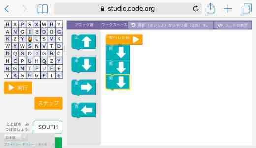 プログラミング学習で諦めないで!まずはCode Studioで楽しんで学んでみましょう