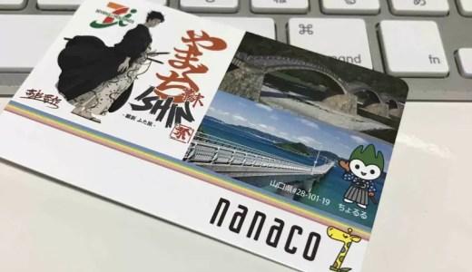 残高のあるnanacoカードをなくした話の巻