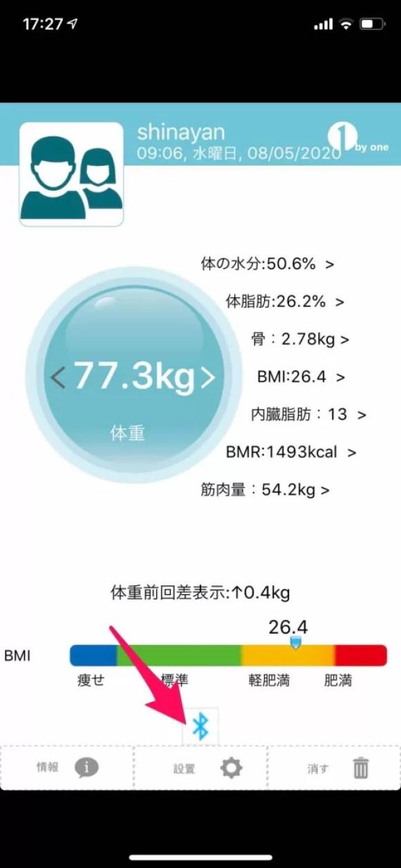 1byoneのスマホアプリのスクリーンショットで、しなやんのややメタボ気味の体重が写っています