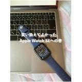 買い換えてよかった、Apple Watch SEの巻と題してApple Watch SEとMacBookの写真
