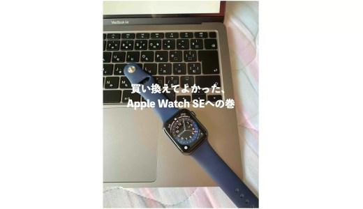 買い換えてよかった、Apple Watch SEへの巻