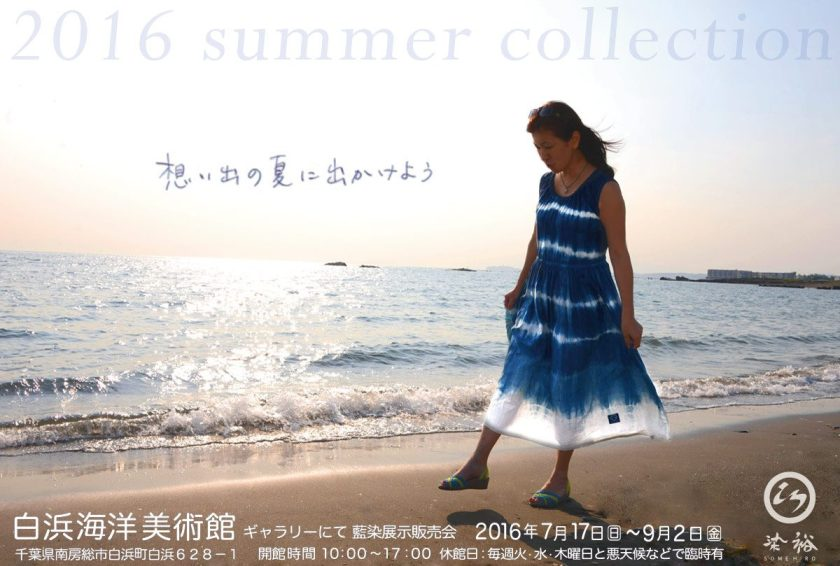#50_2016somehiro_summer-07