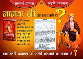 Swami Dayanand and Sikhism   The Arya Samaj Blog   Krinvanto     Swami Dayanand and Sikhism