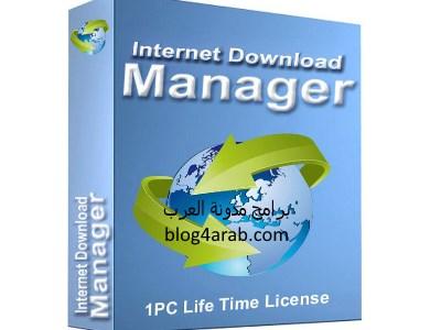 تحميل برنامج داونلود مانجر للكمبيوتر والاندرويد مجانا Internet Download Manager