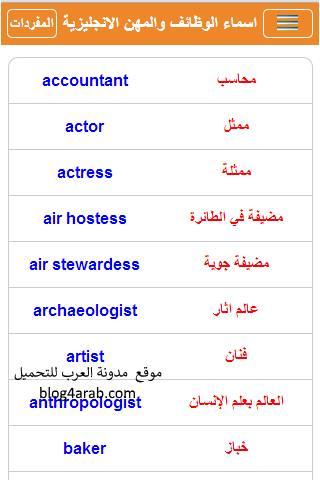 تحميل برنامج تعليم نطق الانجليزية