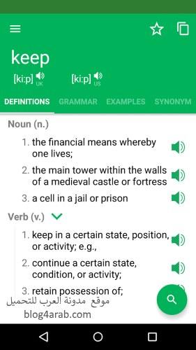 تحميل قاموس انجليزى عربى ناطق للكمبيوتر