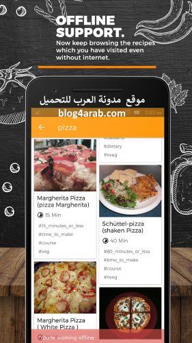 تطبيق وصفات طبخ وحلويات سهلة وسريعة بالصور