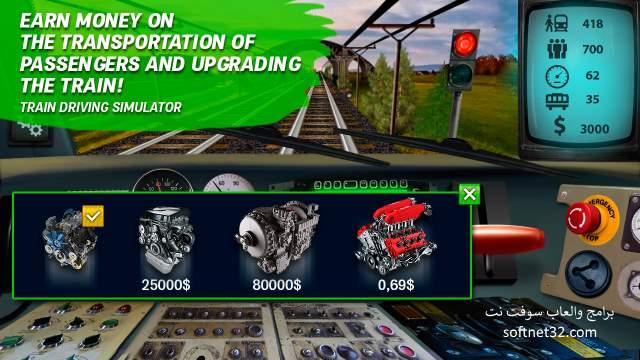 تحميل لعبة قيادة القطارات المصرية برابط مباشر Train Driving Simulator