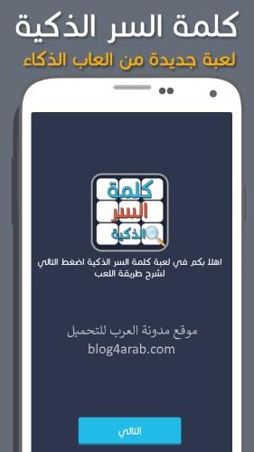 تحميل لعبة كلمة السر بالعربية للكمبيوتر