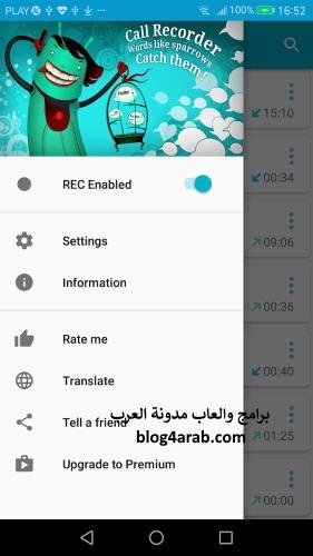 تحميل برنامج تسجيل المكالمات بدون صوت