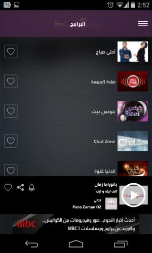 تحميل تطبيق راديو بدون انترنت على الأندرويد Panorama FM