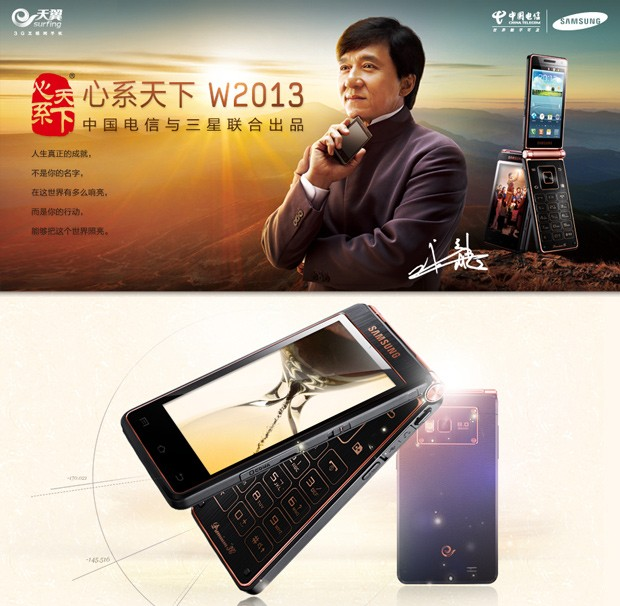 Samsung's quadcore, dualscreen flip phone SCHW2013 designed for Jackie Chan