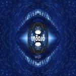 Copertina del disco di Milo INDACO