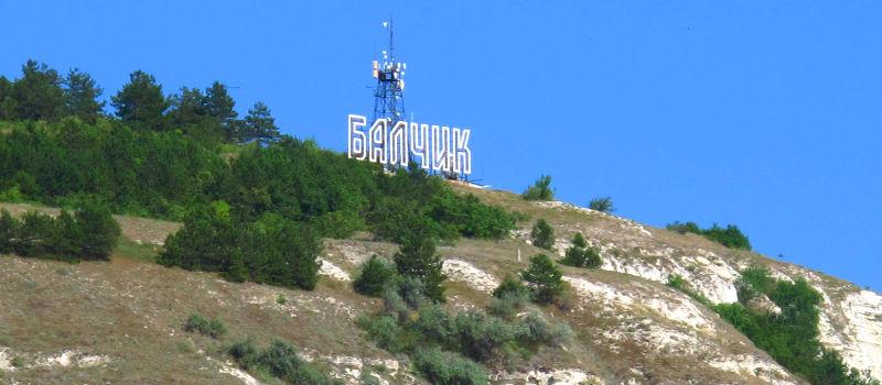 Balchik nome da cidade