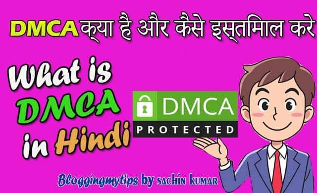 DMCA-Protection-kya-hai