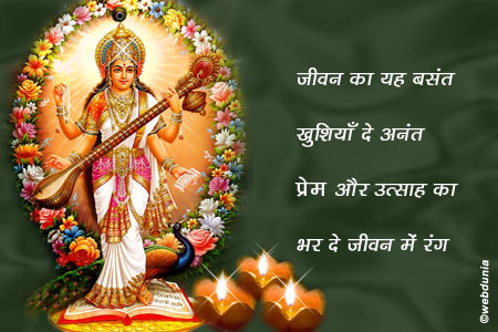 {Happy*} Basant Panchami 2016 HD Wallpapers, SMS, Wishes & Quotes