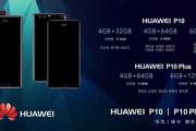 Huawei P10 e P10 Plus, specifiche tecniche finalmente trapelate