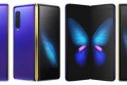 Samsung Galaxy Fold 4G si appresta a debuttare in Italia dal 13 novembre, Il costo? ben 2050 euro